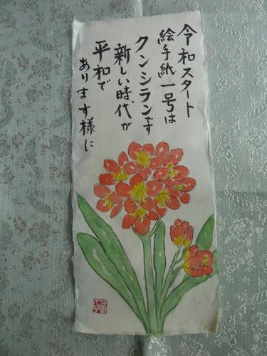 くんしらん1.JPG