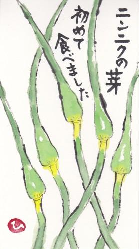 ニンニクの芽.jpg