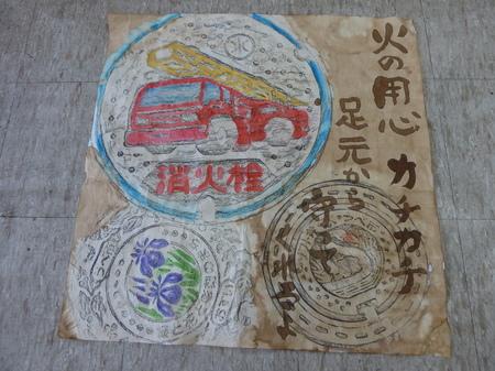 消防車のマンホール久子.JPG