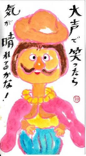 彩墨の人形.jpg